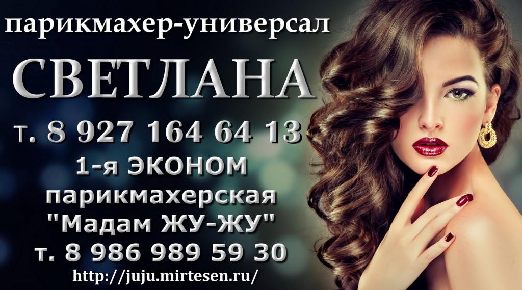 Фото визиток для парикмахеров универсалов