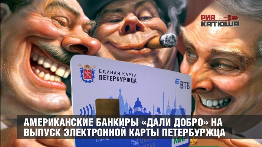 Американские банкиры «дали добро» на выпуск электронной карты петербуржца