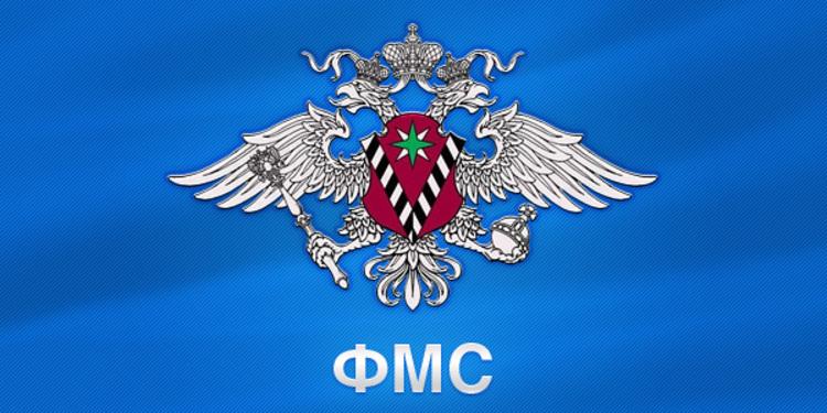 Национальные особенности ФМС России