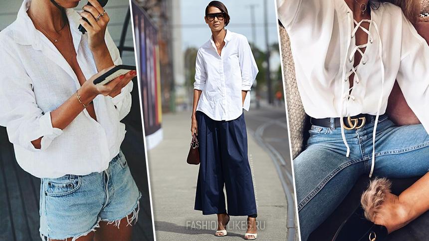 17 стильных образов с белой рубашкой