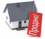 заговор на продажу дома, квартиры