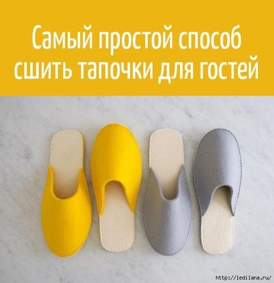 Гостевая одежка на ножки