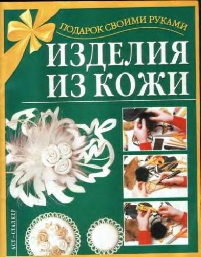 Изделия из кожи (книга)