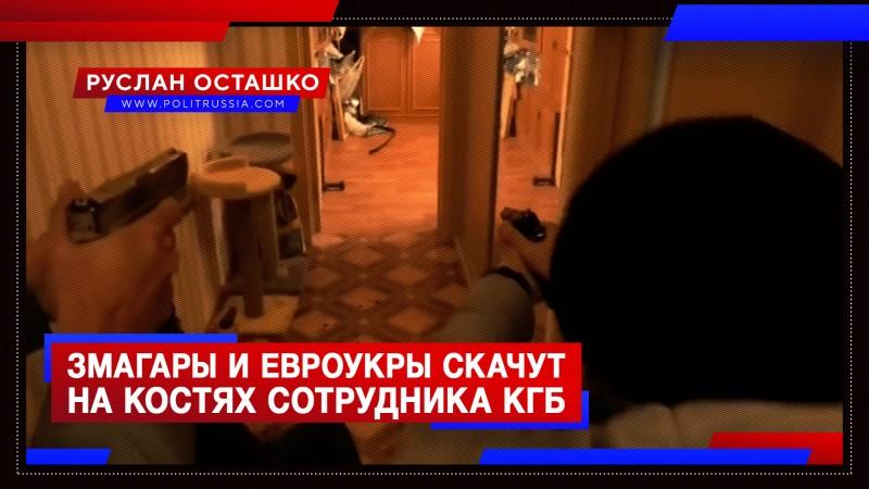 Либерда и евроукры скачут на костях сотрудника КГБ, убитого змагаром