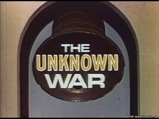 Неизвестная Война. Фильм 18. Битва за Берлин