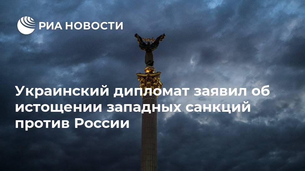 Украинский дипломат заявил об истощении западных санкций против России Лента новостей