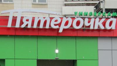 Московская полиция проверит компанию, набирающую охранников для «Пятерочки»