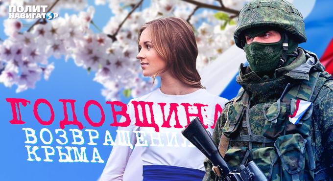 Русская весна: Кто спас Крым