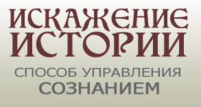 Крещение Руси правда и вымысел