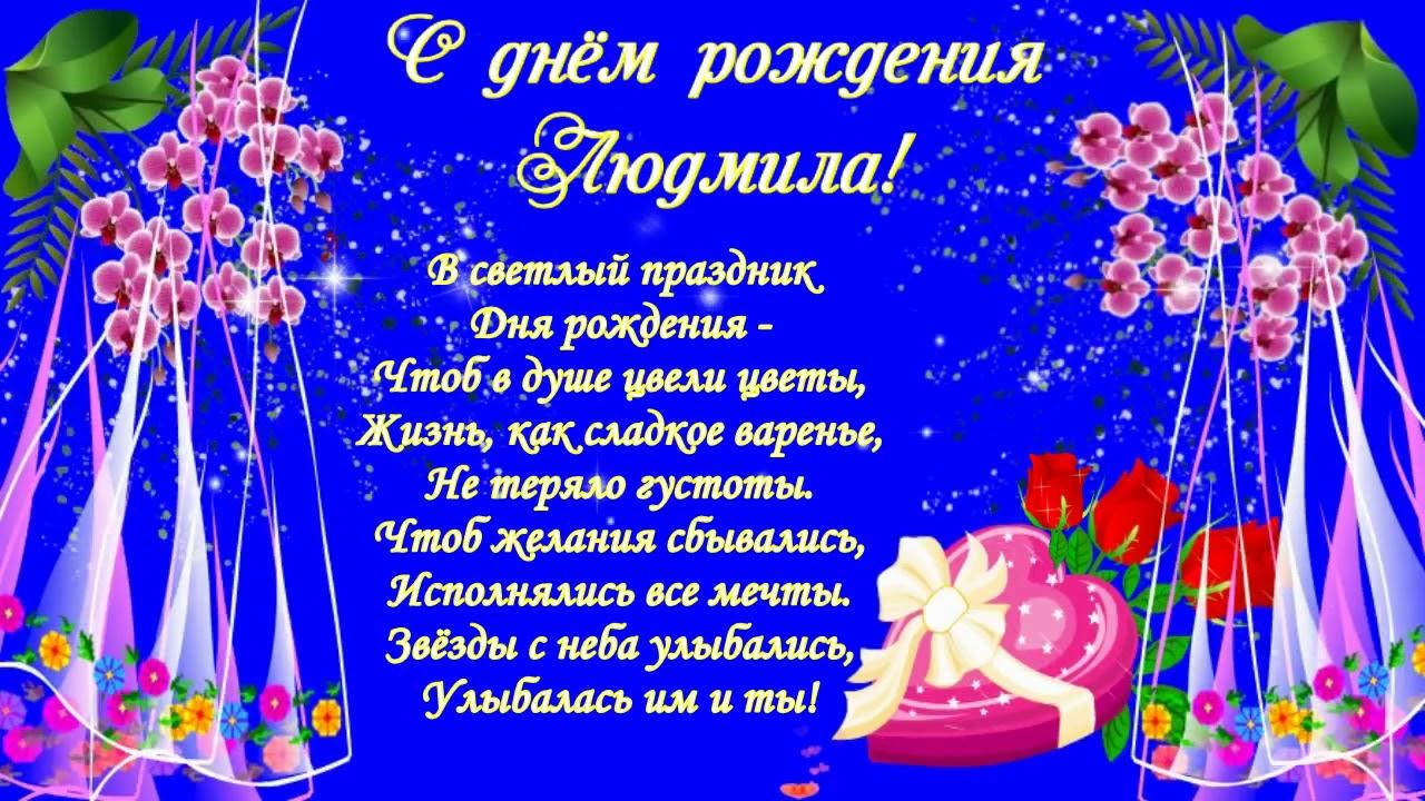Открытки с днем рождения людмиле в стихах, марта поздравление
