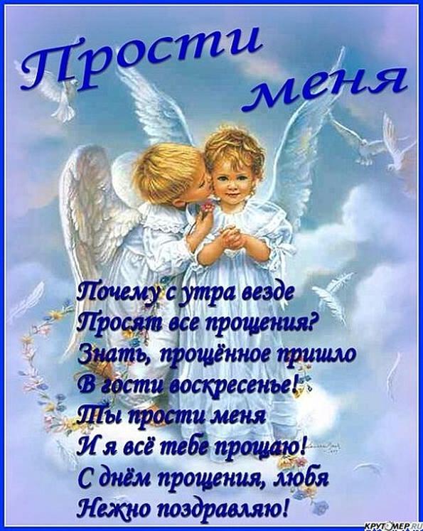 Прощеное воскресенье поздравление сыну от мамы