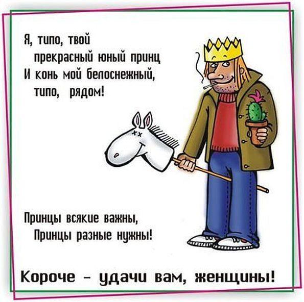 Анимация, смешные картинки про принца на белом