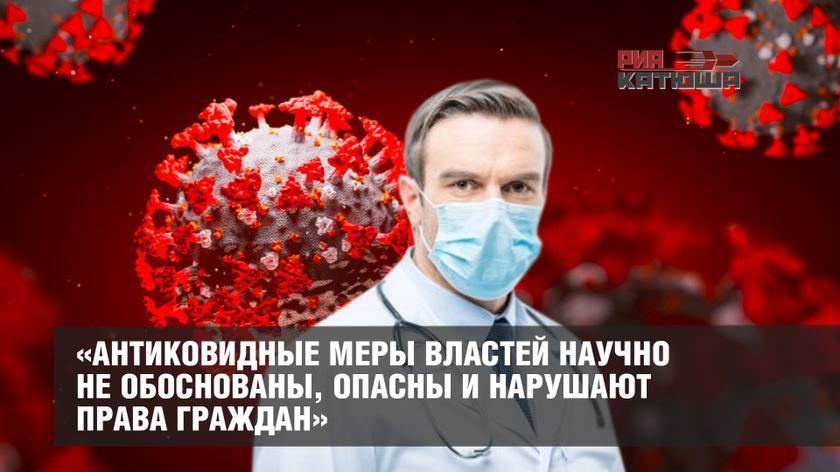 «Антиковидные меры властей научно не обоснованы, опасны и нарушают права граждан»: экспертное заключение «Лиги защитников пациентов» разрушает планы «партии коронавируса» россия