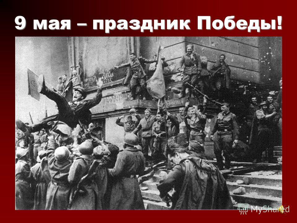 """""""Подснежники"""" Победы"""