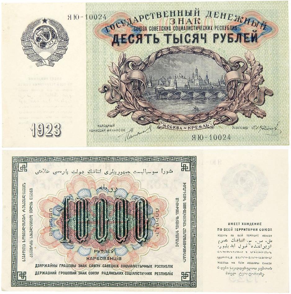 Первые деньги с гербом СССР