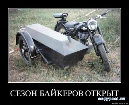 Мотогробист