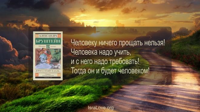 Жизненные цитаты из книги «Дорога уходит в даль»