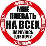 СтопХам 21 - Треш/ Trash