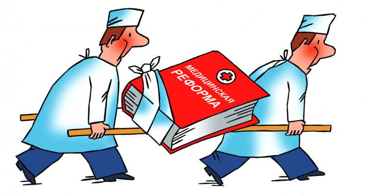Следующая – реформа здравоох…