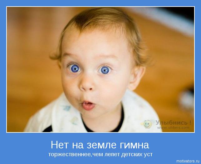 Говорят дети... смешно до слез)))