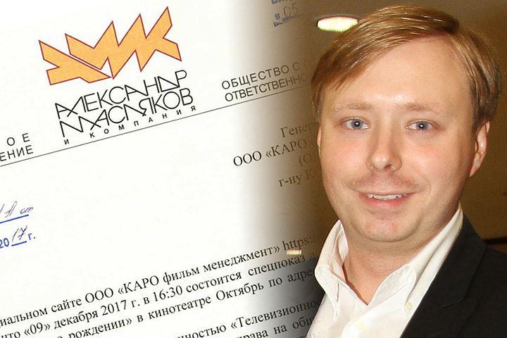Александр Масляков-младший: Мы запрещаем КВН!