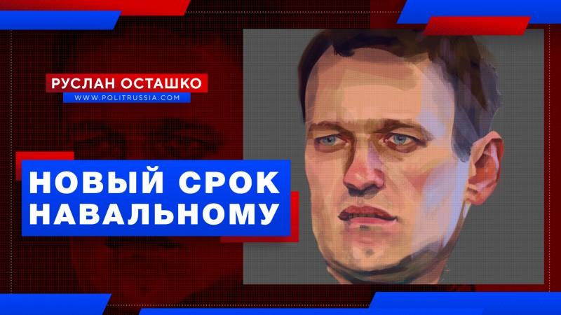 Навальному светит новый срок за создание экстремистского сообщества