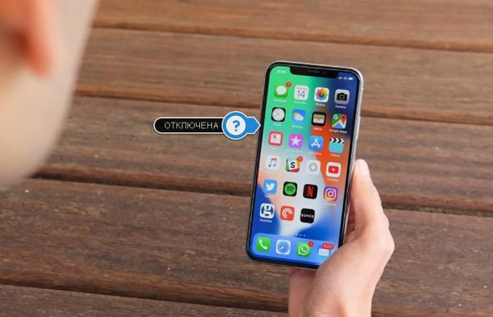 Важная настройка iPhone, которая по умолчанию у всех отключена
