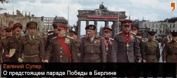 О предстоящем параде Победы …