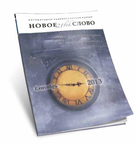 Тираж 1-го номера журнала Новое Слово 21 век  выходит из типографии!