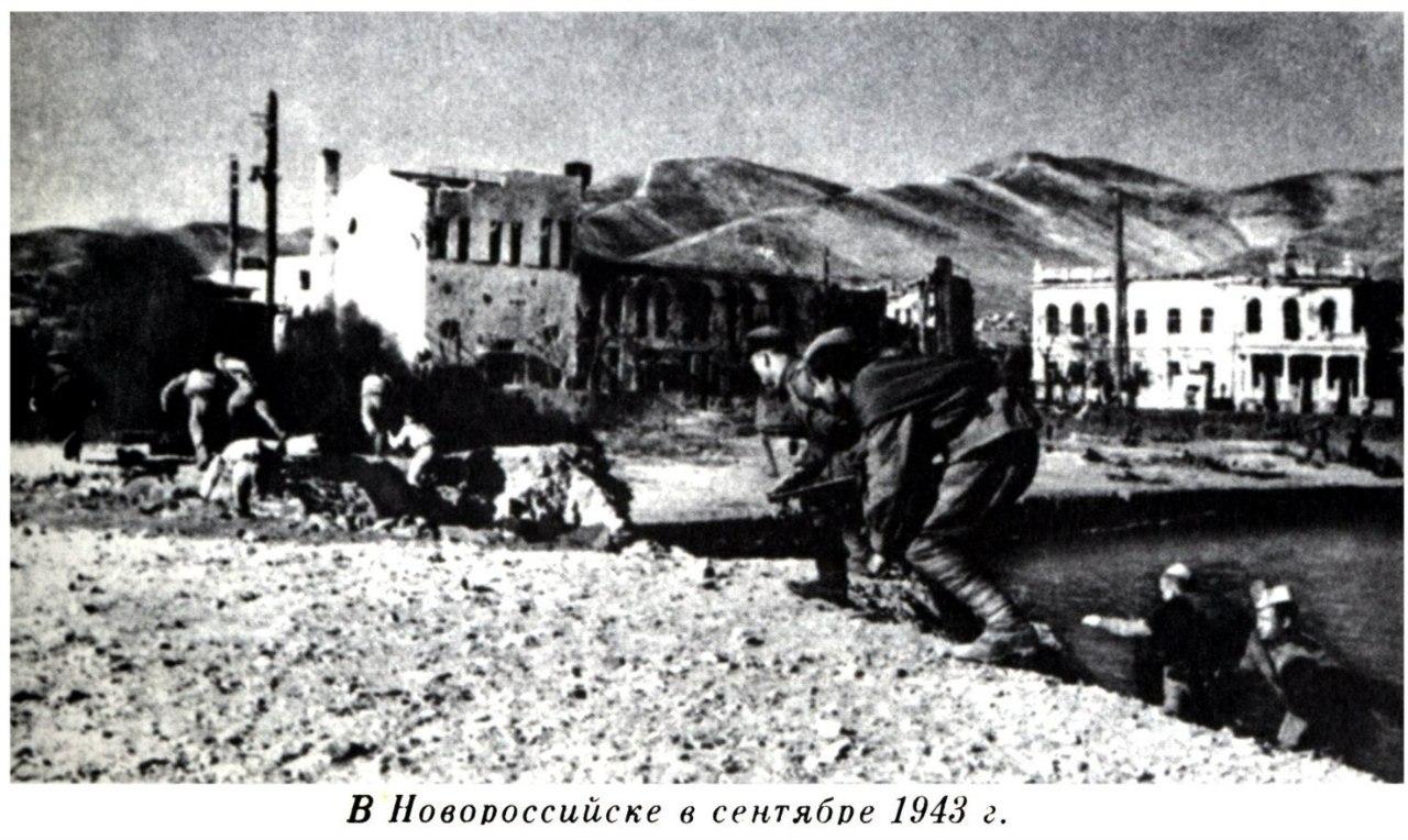 Новороссийск, сентябрь 1943 г.
