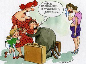 ОБРАТНО К ЖЕНЕ, ДА НЕ ОДИН, …