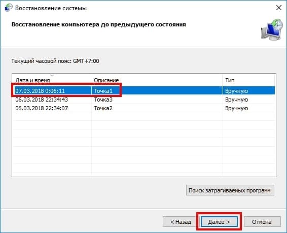Как создать точку восстановления в Windows 10. Восстановление системы из точки windows 10,восстановление,ос,пк,точка восстановления