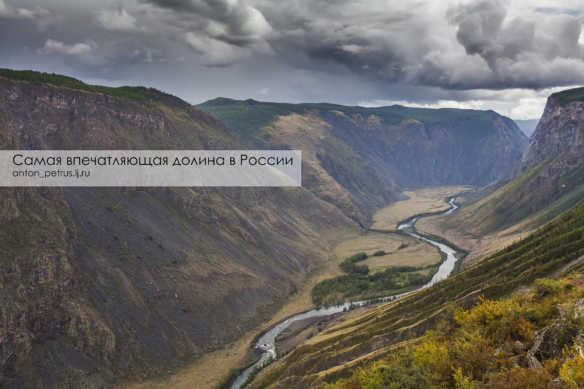 Чулышман: самая впечатляющая долина в России