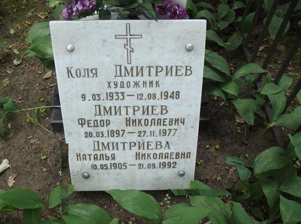 Могила семьи Дмитриевых на Ваганьковском кладбище.