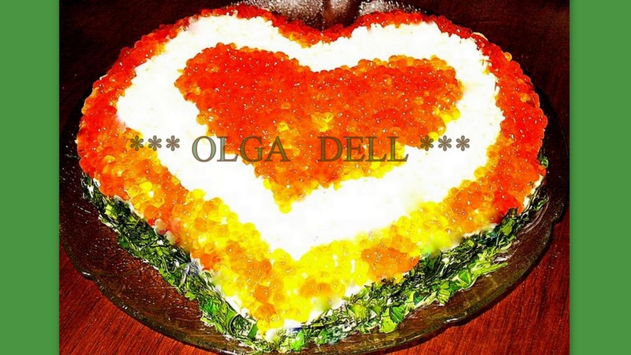 Салат по- царски. Фото-рецепт. Olga Dell