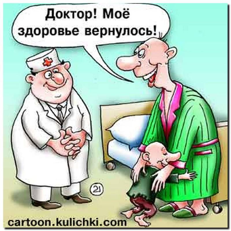 Картинки с юмором про медицину