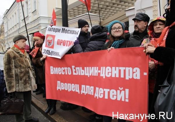 ельцин-центр в москве, пикет против ельцин-центра в москве(2019)|Фото: nakanune.ru