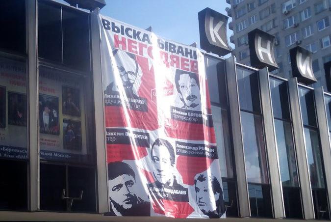Негодяев «повесили» в центре Москвы вместе с их высказываниями о Дне Победы