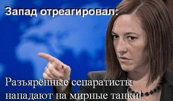 Донецк - особенности международной политики под американским флагом