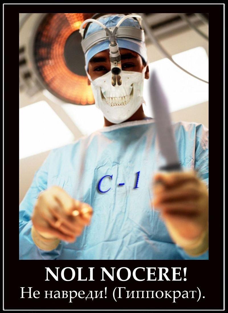 Картинки с надписями хирург