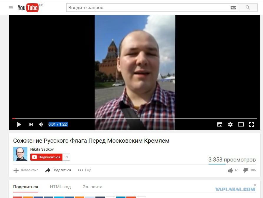 Дурачок считает, что сжигать флаг России на Красной площади - нормально