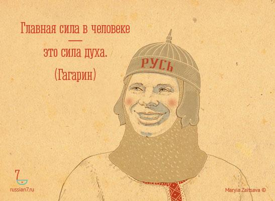 7 баек о Гагарине или убить все русское война и мир