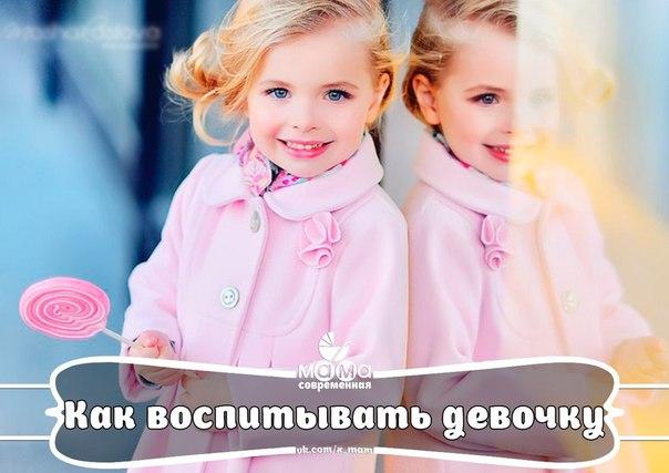 Как воспитывать девочку. 7 правил