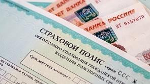 Центробанк обнародовал новые тарифы ОСАГО
