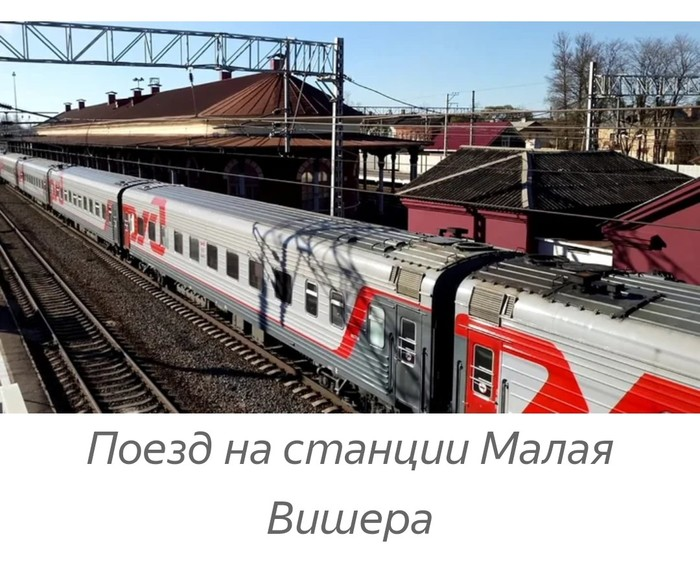Железнодорожники сделали все…