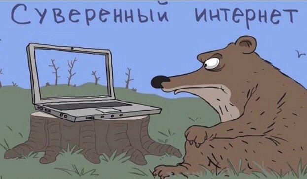 Александр Росляков. Конец Интернета – или приведение к покорности