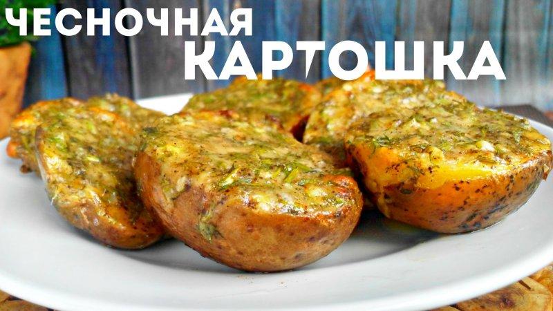 Рецепт аппетитного картофеля с чесноком. Готовится и съедается моментально