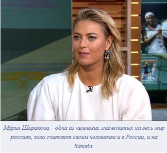 Шарапову все так же любят в Америке, потому что она сама рассказала о мельдонии. А Брызгалову и Крушильницкого - уличили