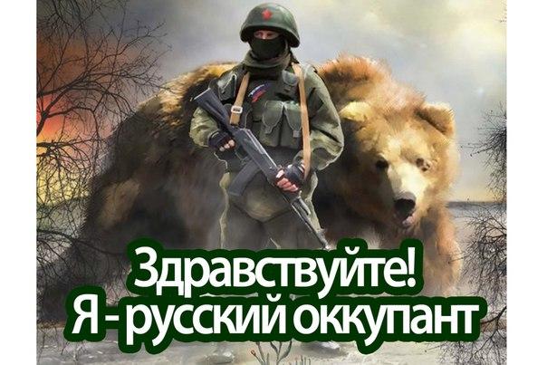 Видео «Я — русский оккупант» набирает миллионы просмотров в Интернете