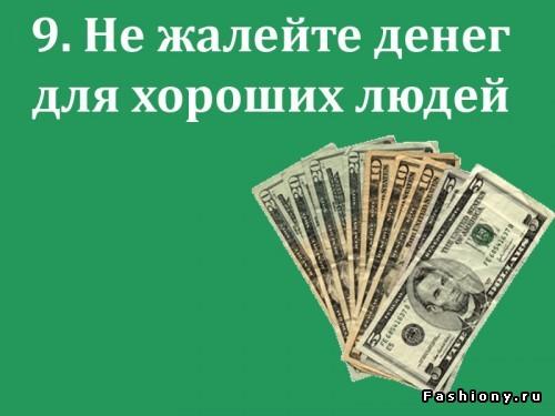 Несколько простых способов для привлечения денег